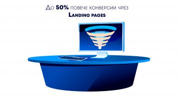 За landing страниците