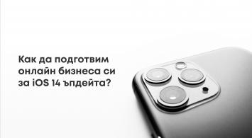 Как iOS 14 ъпдейта ще повлияе върху онлайн търговията?