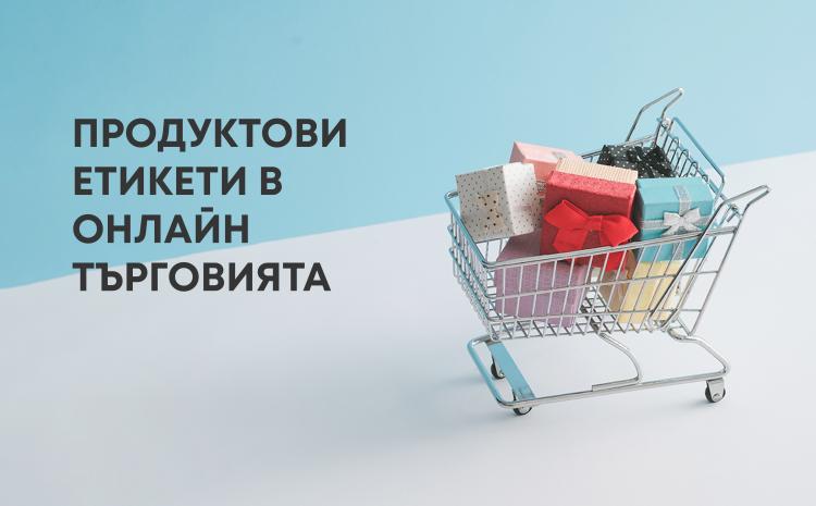 produktovi-etiketi-v-onlain-turgoviqta