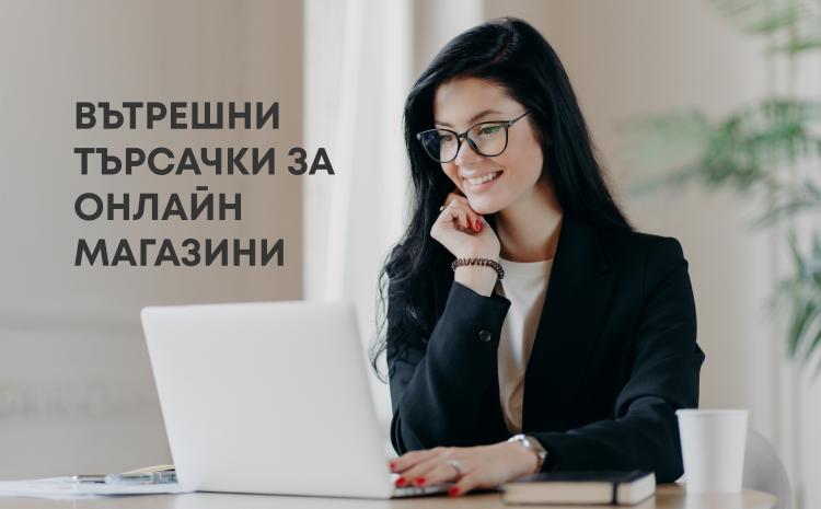 vutreshni-tursachki-za-onlain-magazini